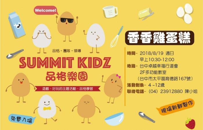2018-08-19 Summit Kidz 品格樂園之香香雞蛋糕