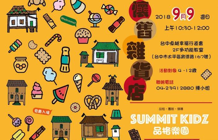 SummitKidz品格樂園-最新消息,9/9懷舊雜貨店!