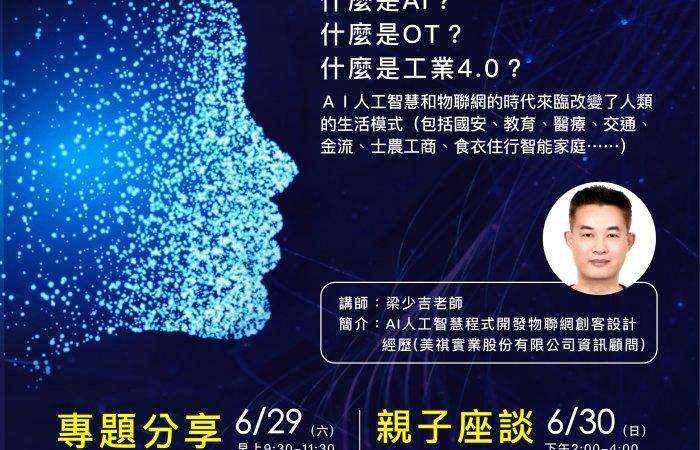 2019 專題分享–認識AI的崛起的時代